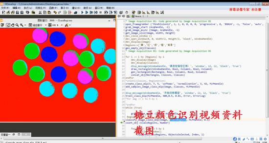 halcon机器视觉软件快速学习资料