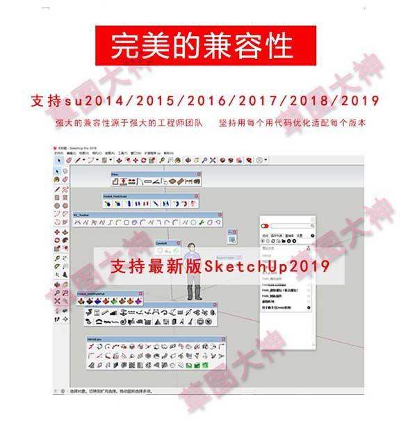 sktechup草图大师2014-2019软件+插件库+在线教程