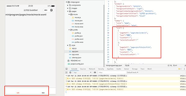 创建自己的tab, 值得说的是app.json必须是严格的json格式