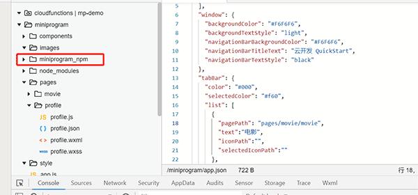 安装后,要在小程序里构建下,工具》构建npm, 之后会多出个