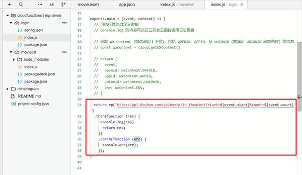 在index.js里请求要的数据