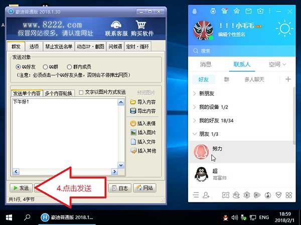 豪迪QQ群发器发送好友的使用方法