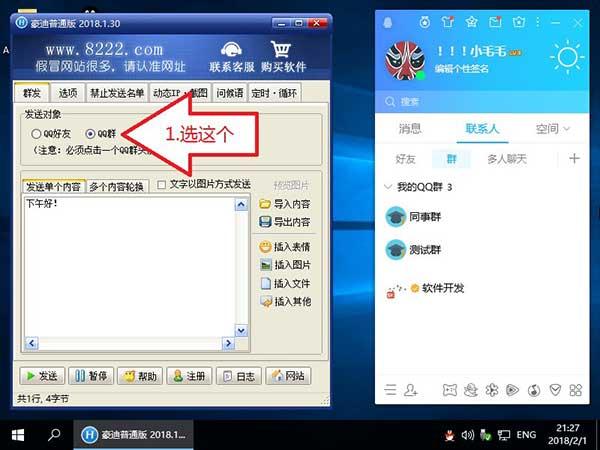 豪迪QQ群发器发送群的操作方法