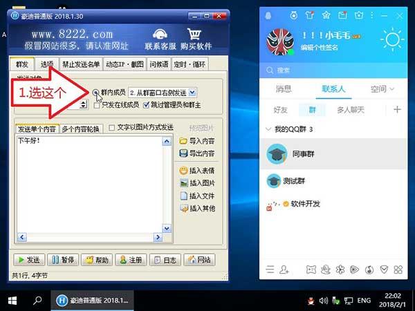 豪迪QQ群发器群成员的发送方法