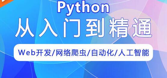 学习Python从入门到精通