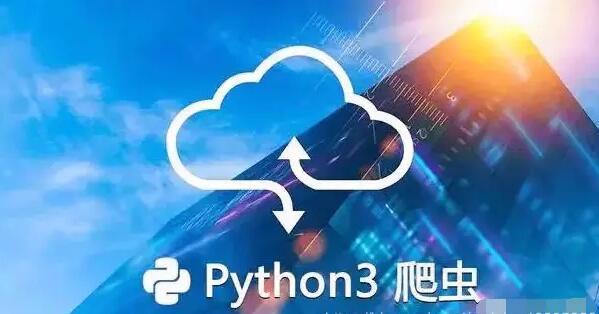 学习Python的流程