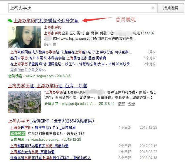 利用搜狗搜索引擎收录微信公众号文章