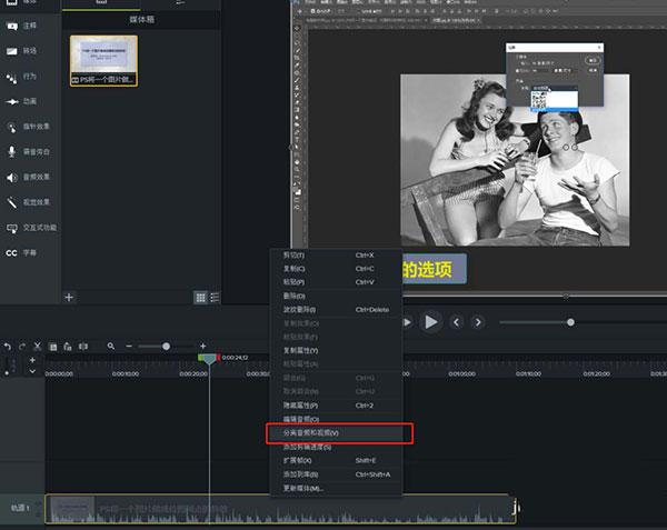 Camtasia9视频怎么去除背景音乐?