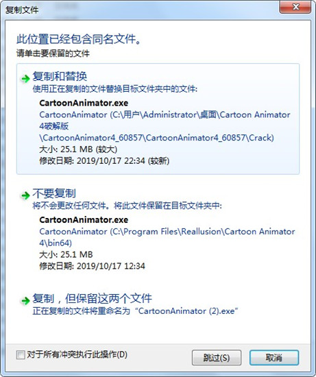 Cartoon Animator 4中文版安装教程