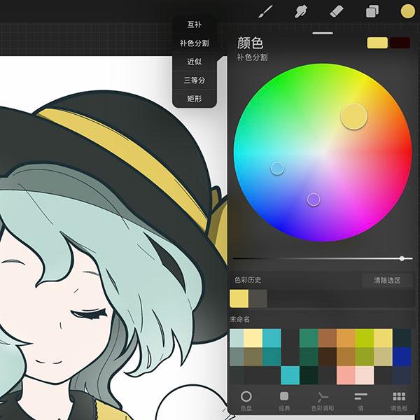 5.0 版本更新后色盘中增加的「颜色调和」就是配色时一个非常实用的工具