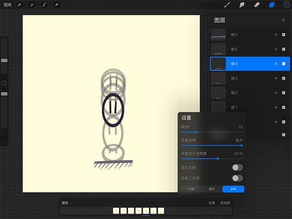 当用这种方式导出时,Procreate 会以每个图层为一帧画面输出动画