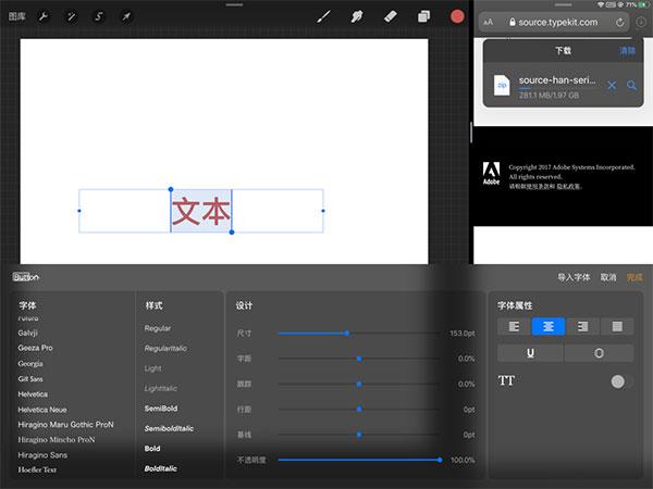 你可以在「操作 - 添加 - 添加文本」中选择添加矢量的文本图层。