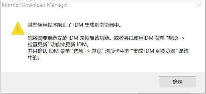 如果打开idm,被应用阻止怎么办?