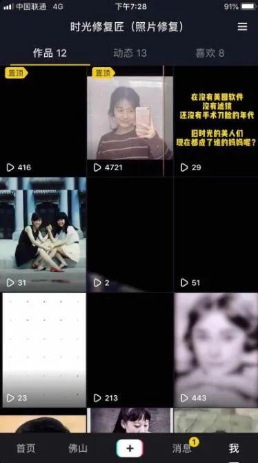 高手们通过老照片修复在抖音上赚了小百万。