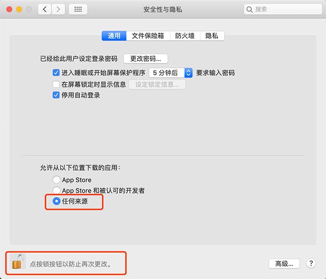 """将允许从以下位置下载的应用,更改为 """" 任何来源 """""""
