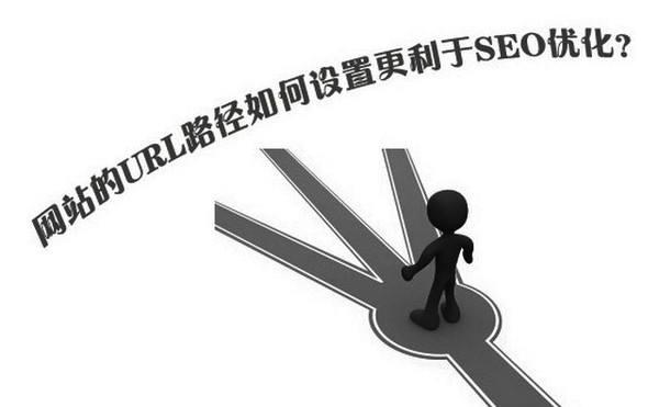 网站的URL路径怎么做SEO优化?