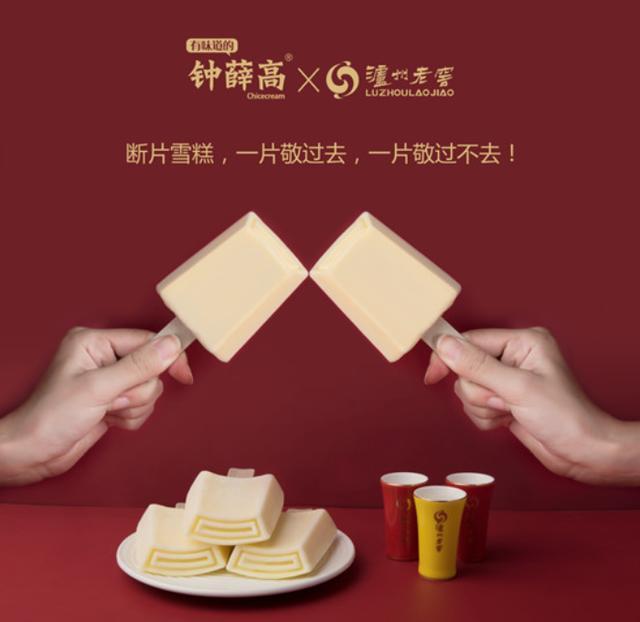钟薛高,它做的雪糕也会跟很多品牌做互动