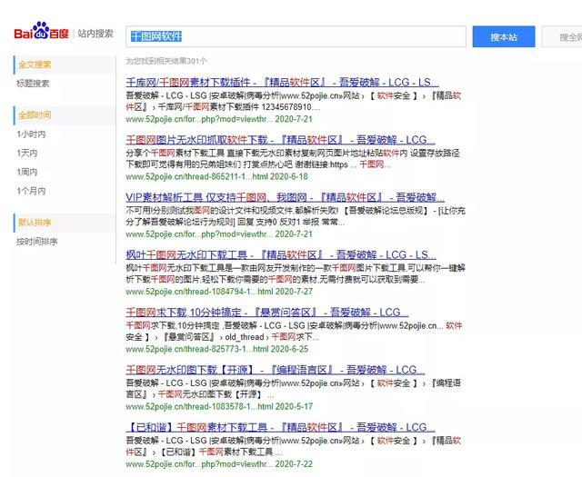 """我们打开52pojie.cn搜索""""千图网软件""""。"""