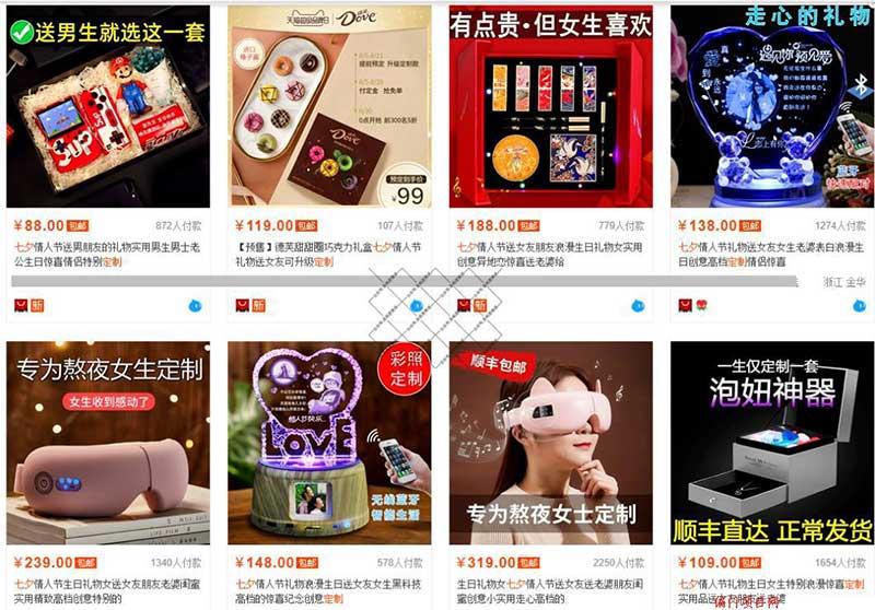 拿淘宝上面这些产品举例子,第一行这些定制款产品,除了德芙之外,其他的都没有品牌。