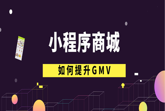 如何提高商城小程序的客流量和GMV?