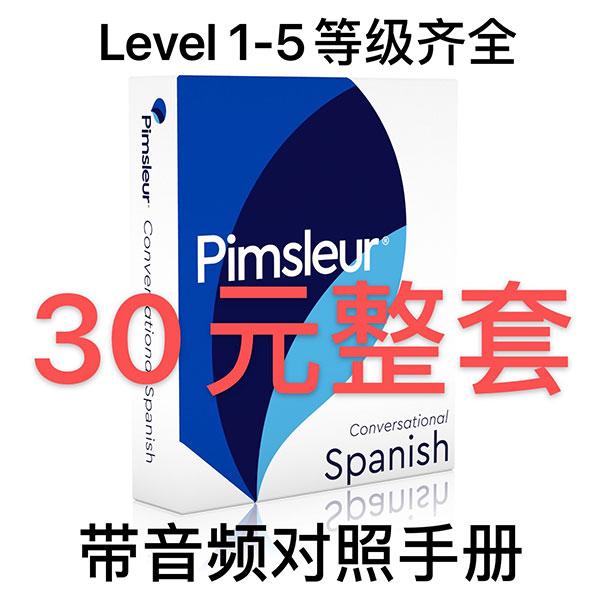 Pimsleur Spanish 品思乐西班牙语自学初学全套口语语音教程