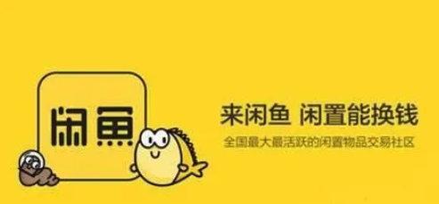 闲鱼是阿里巴巴集团旗下的一款闲置交易平台App