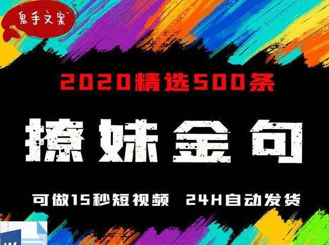 2020最新500条撩妹金句