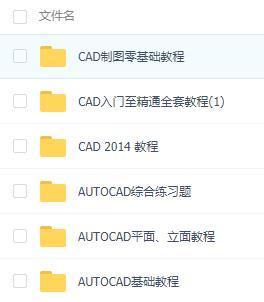 CAD入门到精通全套教程,CAD制图零基础教程,AUTOCAD平面、立面教程