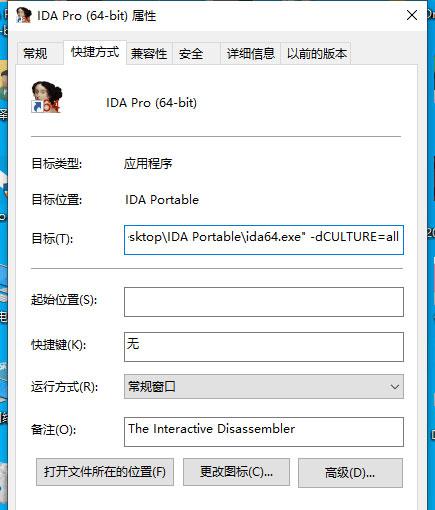 需要在绿化后桌面上出现的 IDA 快捷方式中添加参数 -dCULTURE=all
