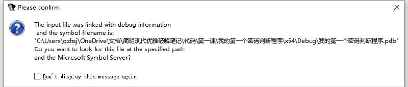 之后 IDA 会弹窗告诉你,你要分析的这个exe文件存在一个调试符号表(PDB)文件