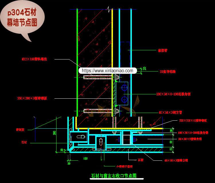 幕墙隐蔽工程透明玻璃施工节点大样图