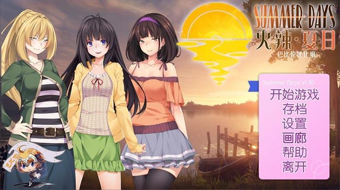 火辣夏日~Summer Days V1.00 最新汉化版