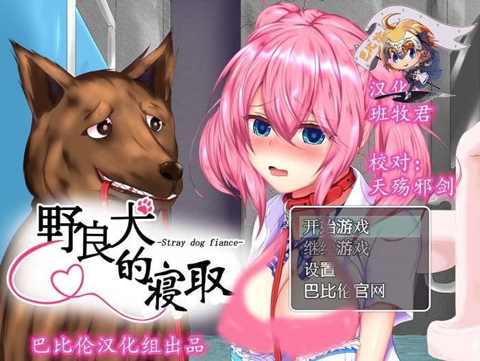 野良犬的未婚妻Re 精翻汉化版