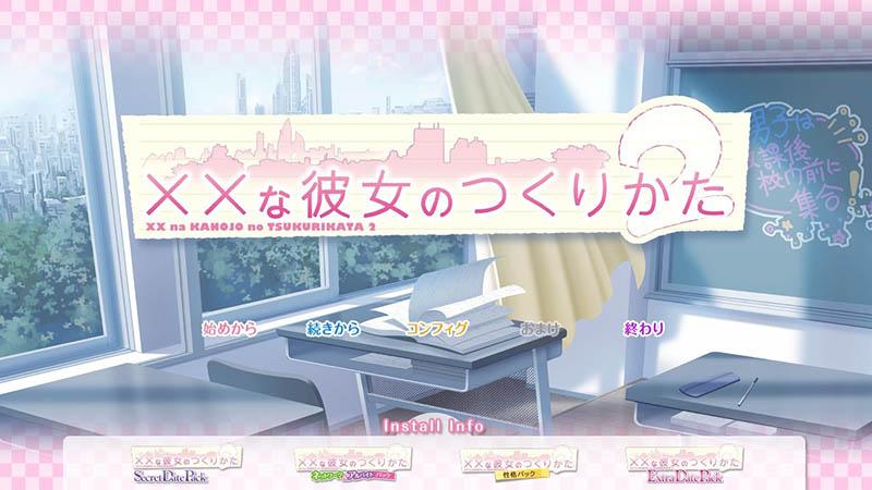 XXな彼女のつくりかた2 最终日文整合硬盘版+全DLC