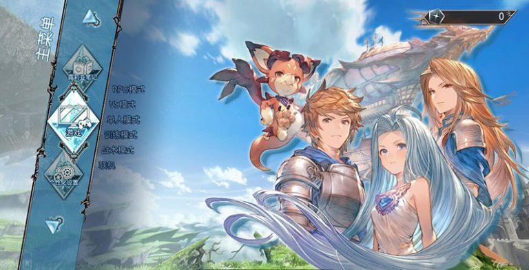 碧蓝幻想 Versus 1.31 绅士无修魔改版(Granblue Fantasy: Versus)