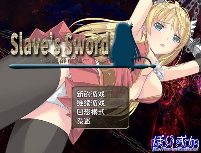 努力之剑:Slave's Sword 1+2汉化版