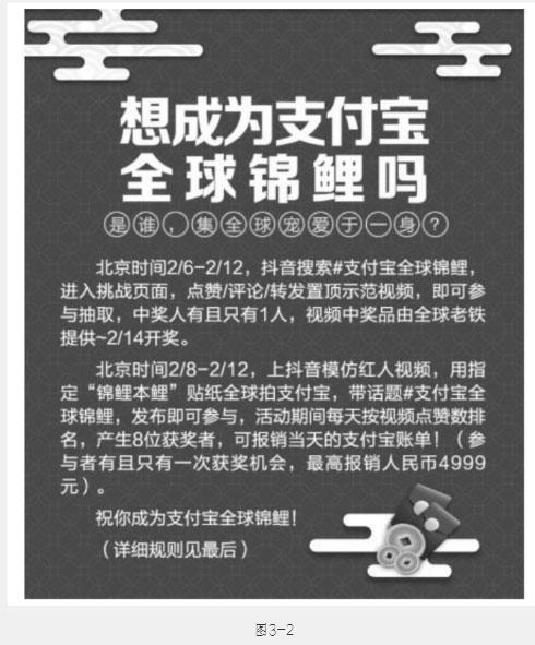 """""""支付宝""""于2019年2月6日推出了抖音""""支付宝全球锦鲤""""活动"""