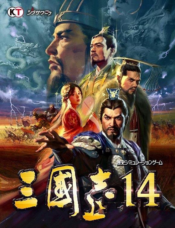 三国志14 威力加强版v1.06 官方中文版