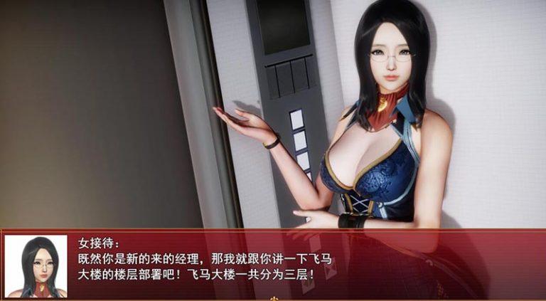 我的都市生活 Ver0.41B PC+安卓最新中文正式版