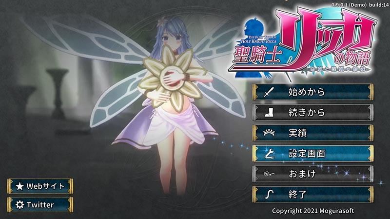 圣骑士リッカの物语 白翼と银翼の姉妹 日文体验版