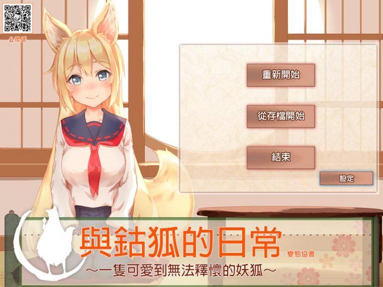 与钴狐的日常 精翻汉化版(コン狐との日常)