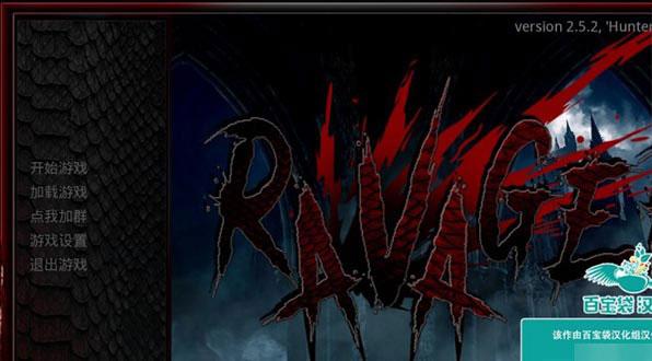 巨龙劫掠者V25.2 精翻汉化版(Ravager)